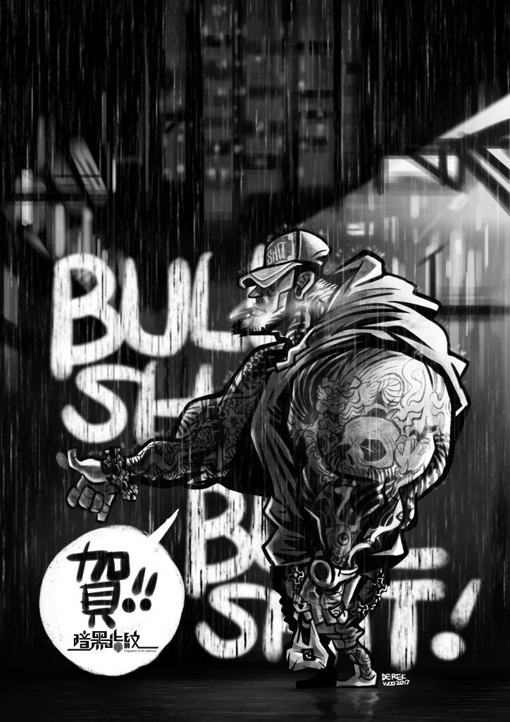 漫畫《暗黑指紋》賀圖